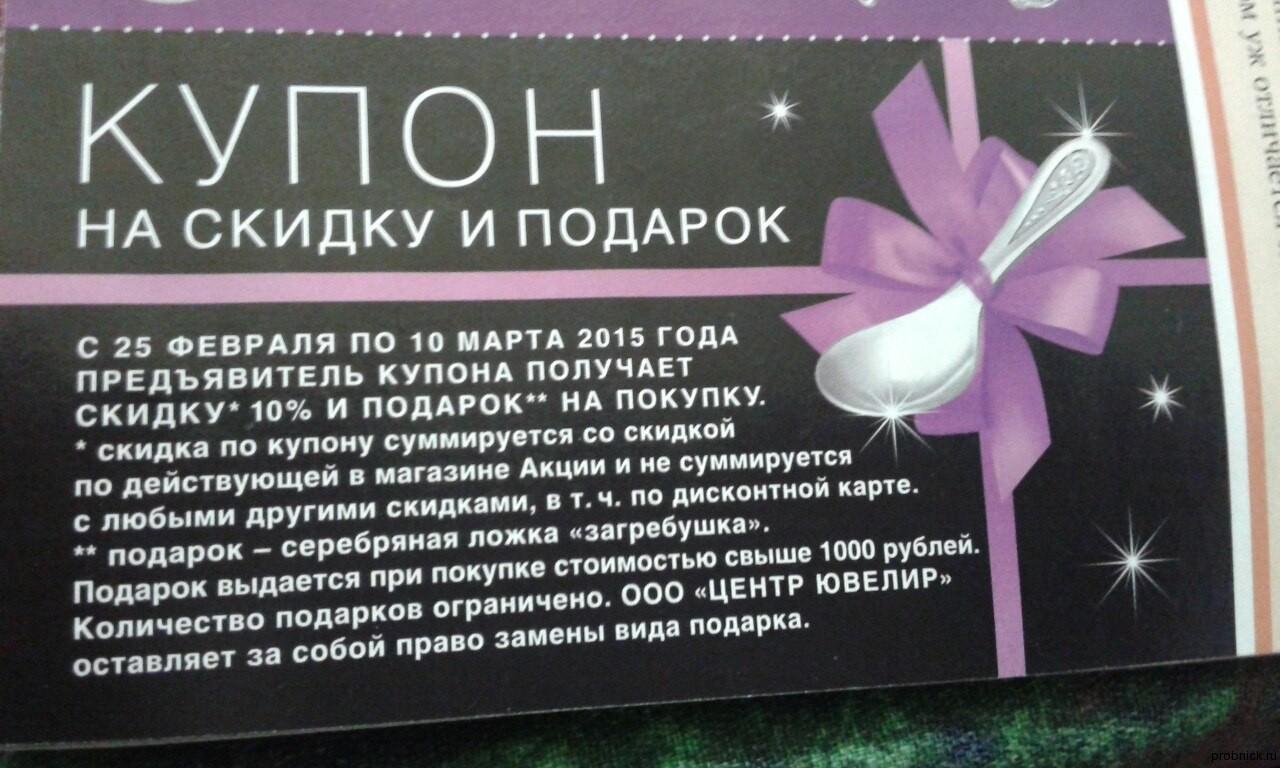 Cupon_7_dney_9_marta_2015