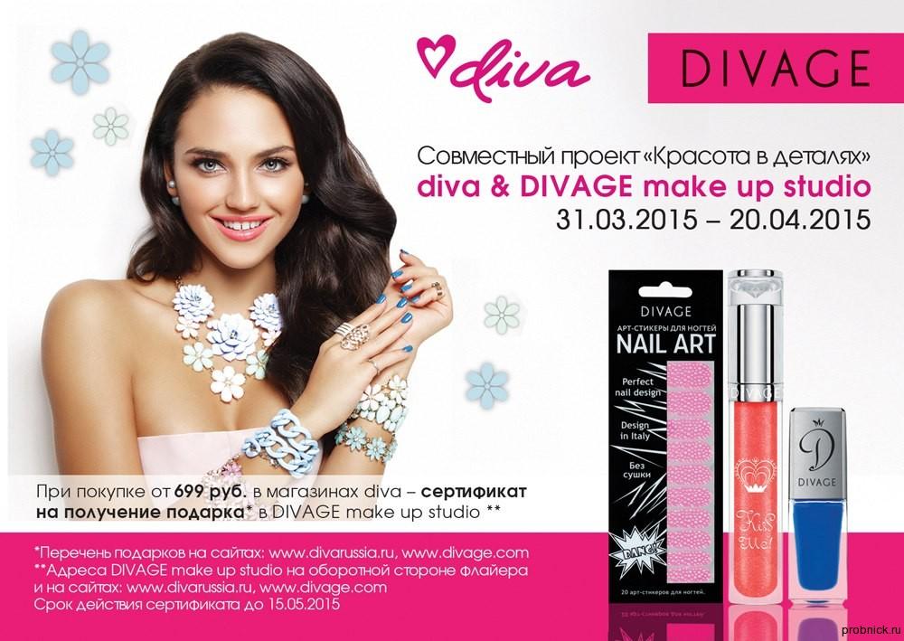 Diva_divage