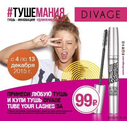 Divage_tush_decabr_2015