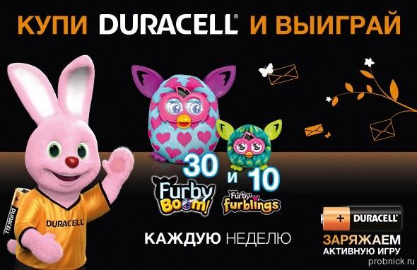 Duracell_everydayme