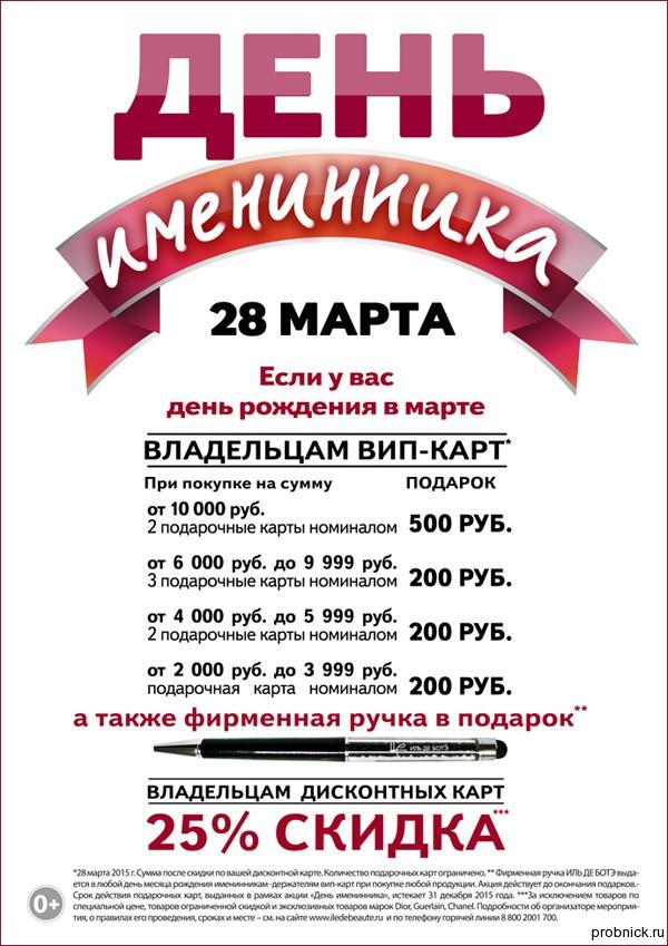 IDB_Den_Imeninnika_mart
