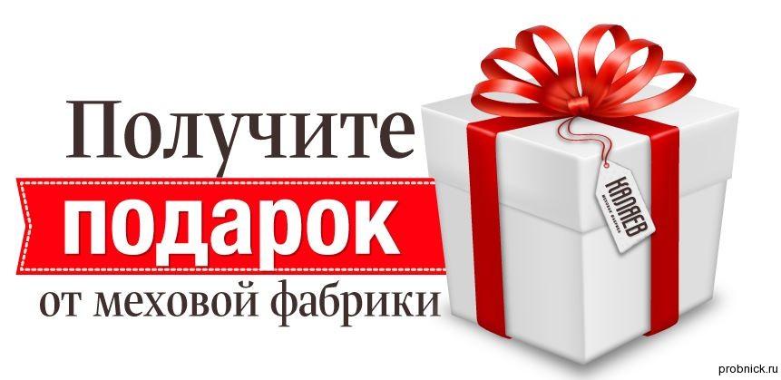 Какие подарки дарит каляев 2