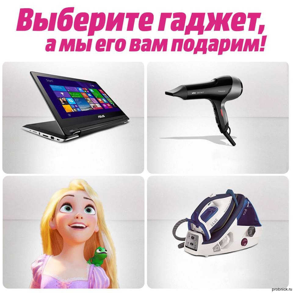 Media_markt_priz