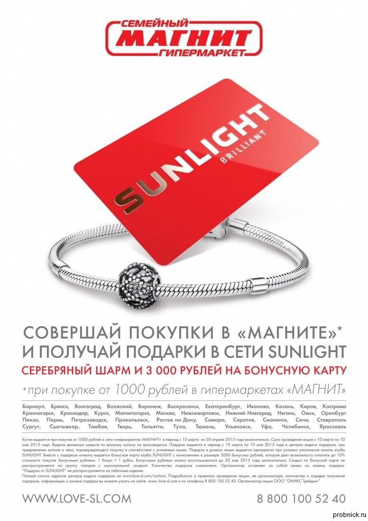 Ювелирный магазин Sunlight Санлайт в СПб каталог