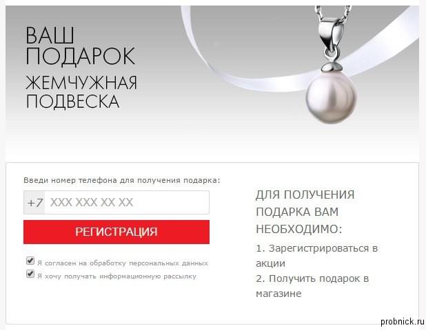 Sunlight_podarok_za_registraciy