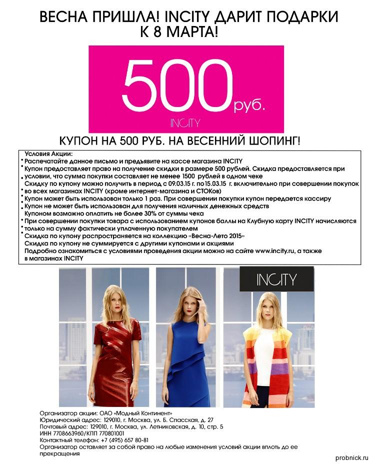 aktsiya_incity