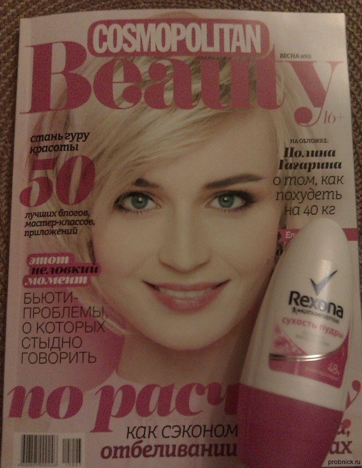 cosmo_beauty_vesna_2015
