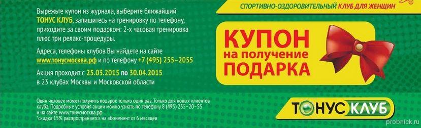 coupon_karavan