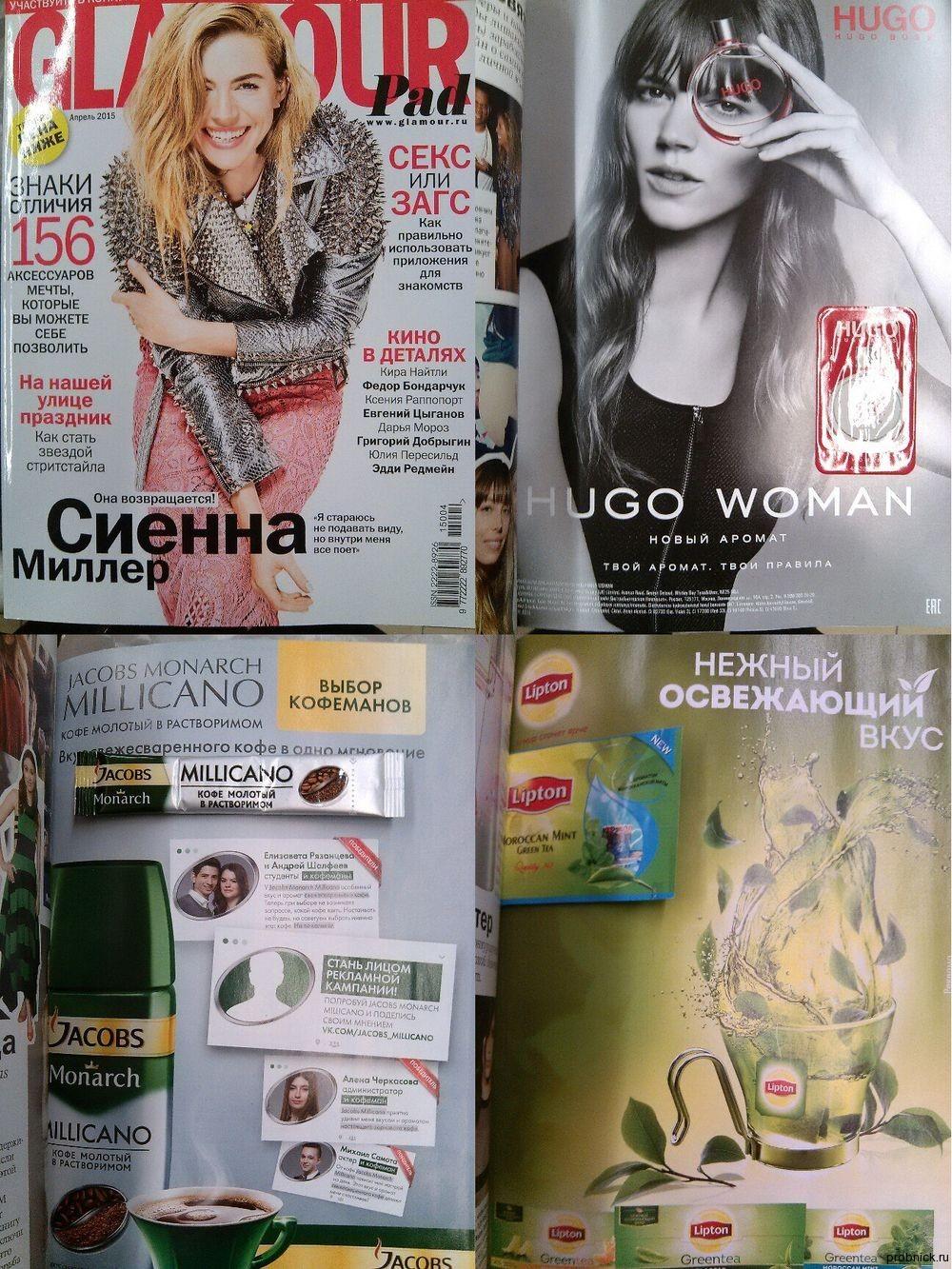 glamour_aprel