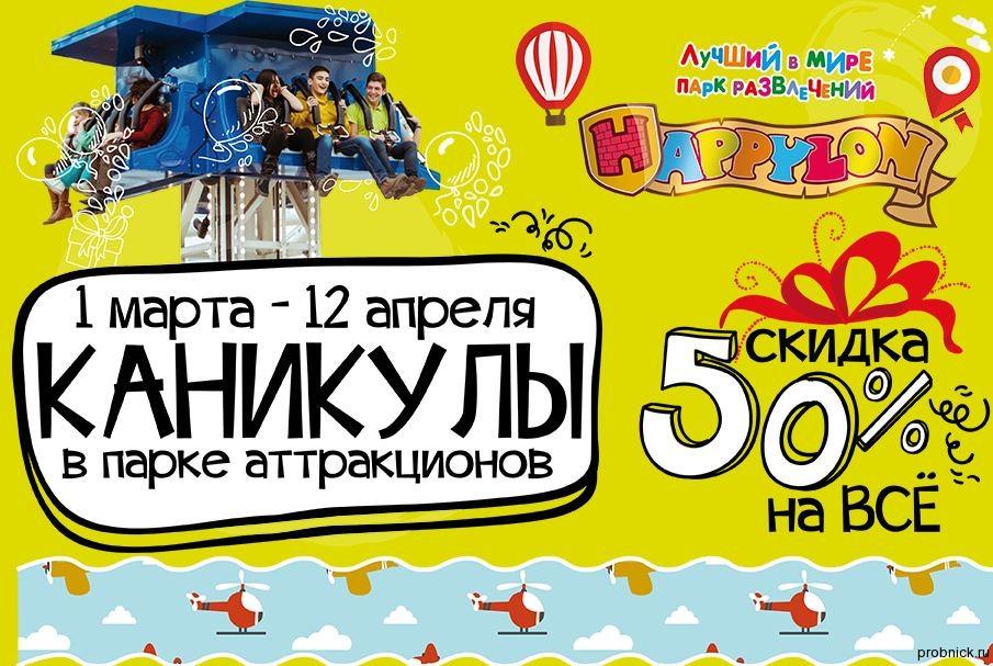 happylon_skidka