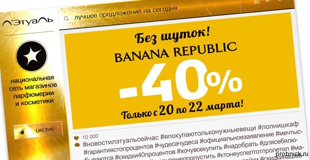 march_2015_Banana-Republic