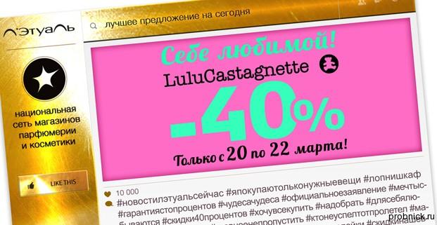 march_2015_Lulu-castagnette
