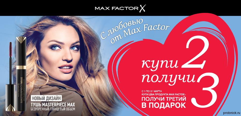 max_factor_mart15