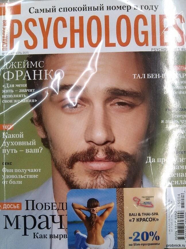 psychologies_aprel