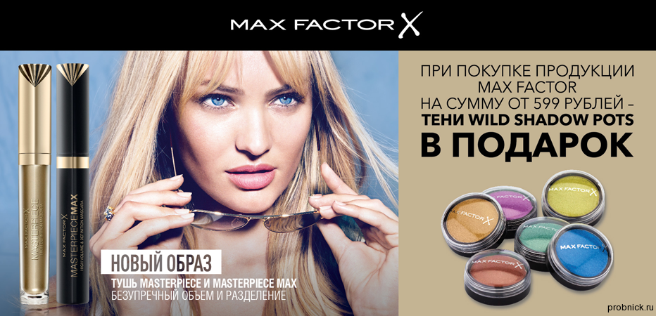 riv_gauche_max_factor_aprel
