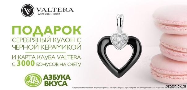 valtera_azbuka_vkusa