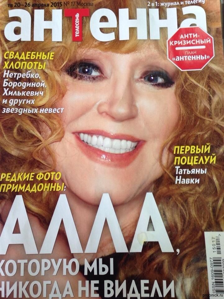 Antenna_апрель_15