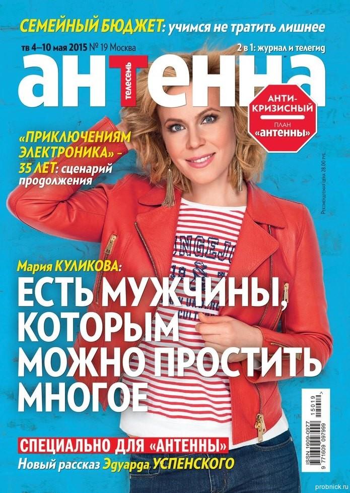 Antenna_29_aprelya_2015