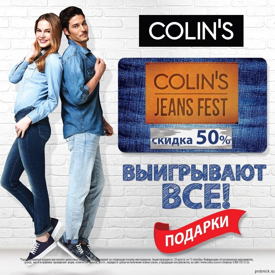 Colins_jeans_fest