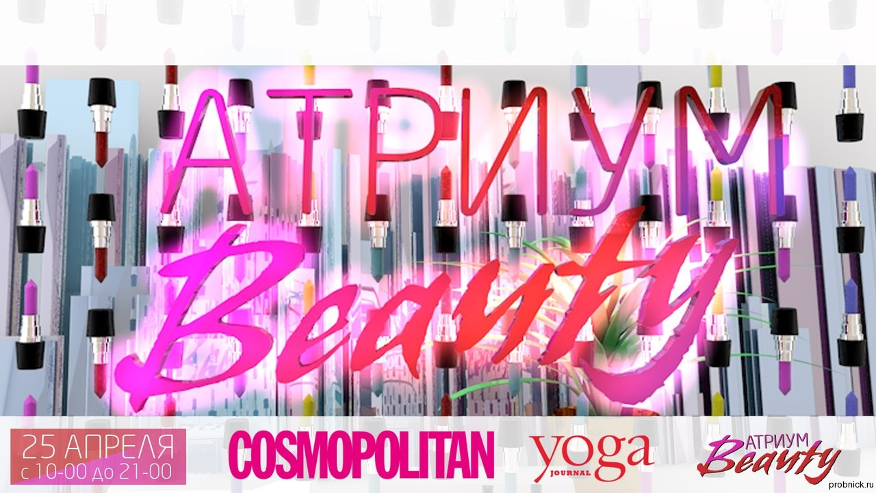 Cosmo_beauty_day_atrium