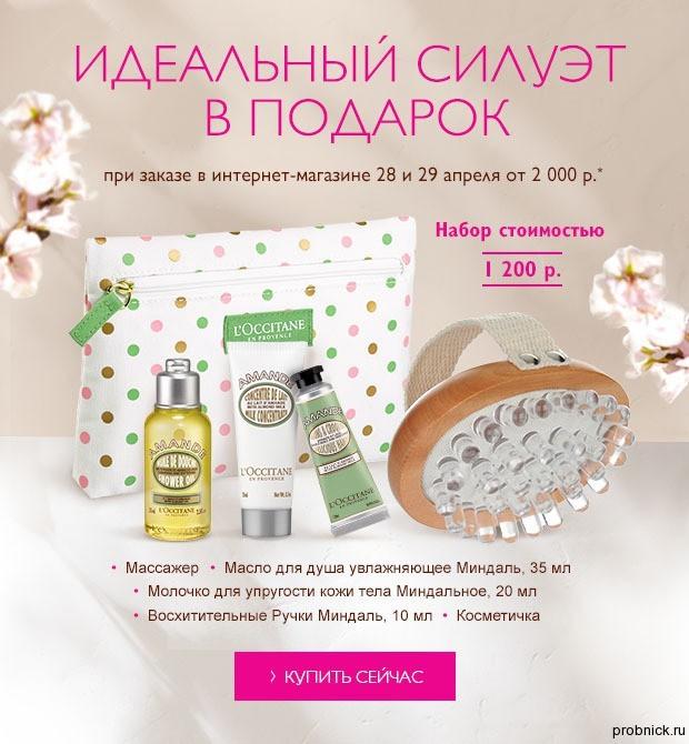 Loccitane_gift_aprel