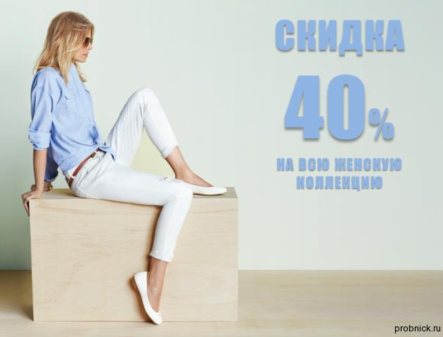 Next_40_skidka