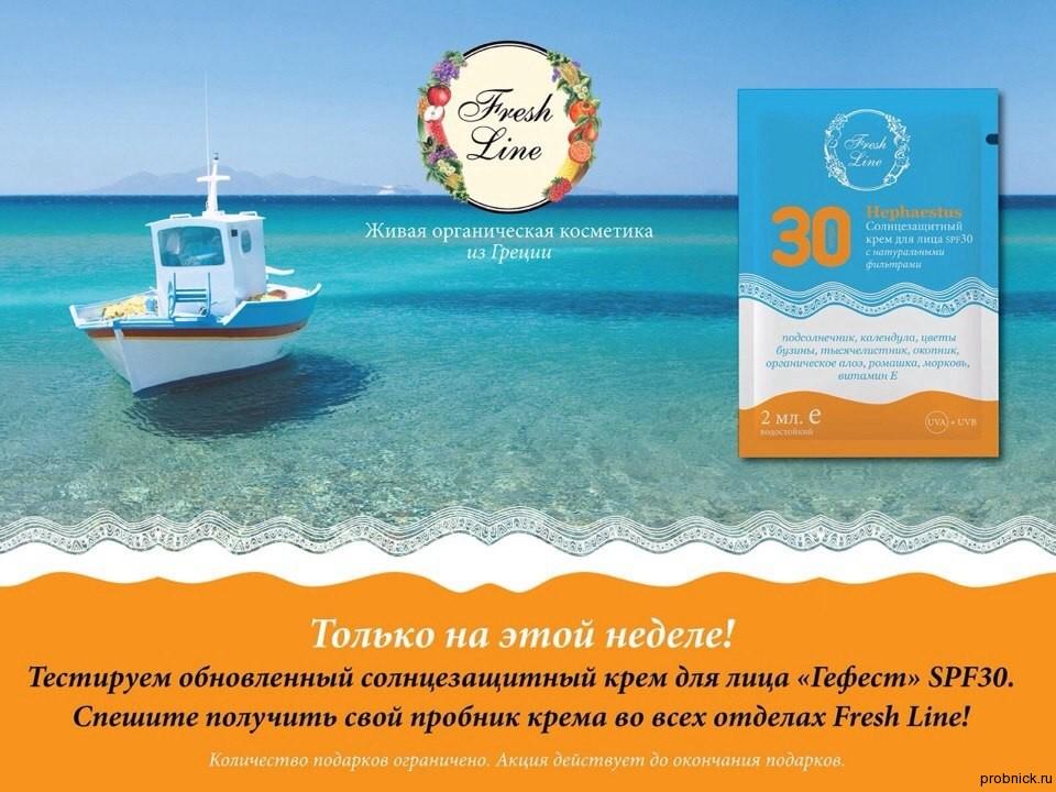 Riv_gauche_fresh_line