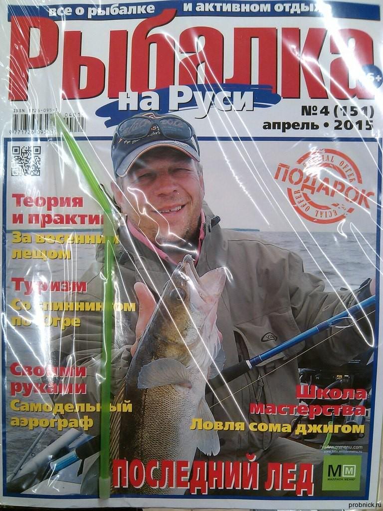 наша рыбалка выпуск 2