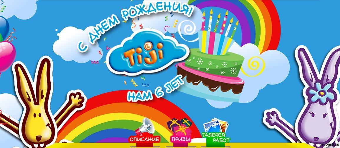 TiJi_konkurs