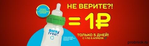 bornfree-aktsiya-sayt