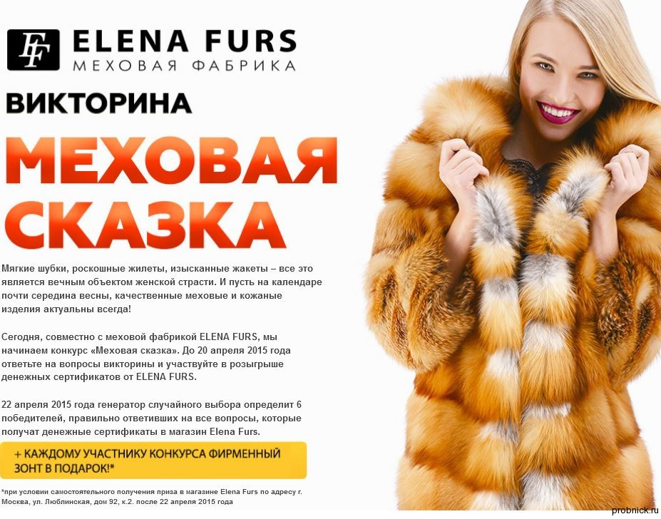 elena_furs_zont