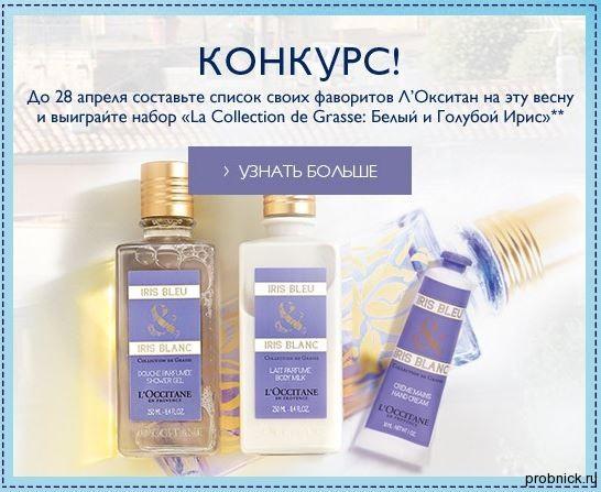 loccitane_konkurs_aprel_15