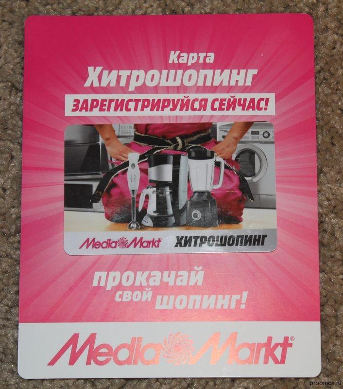 media_markt_karta