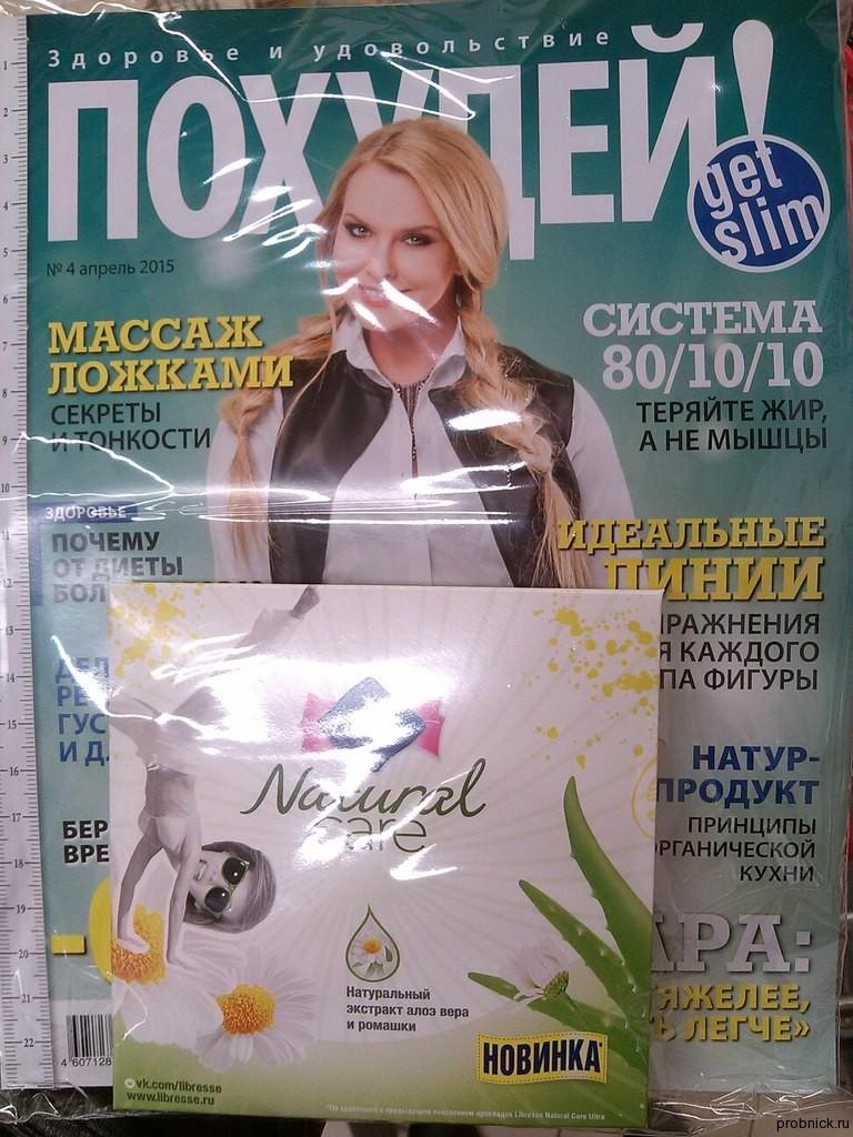Журнал Худеем правильно март 2012 читать онлайн
