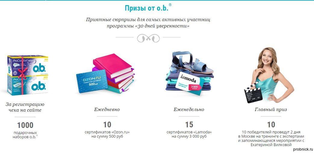 prizes_ob_2015