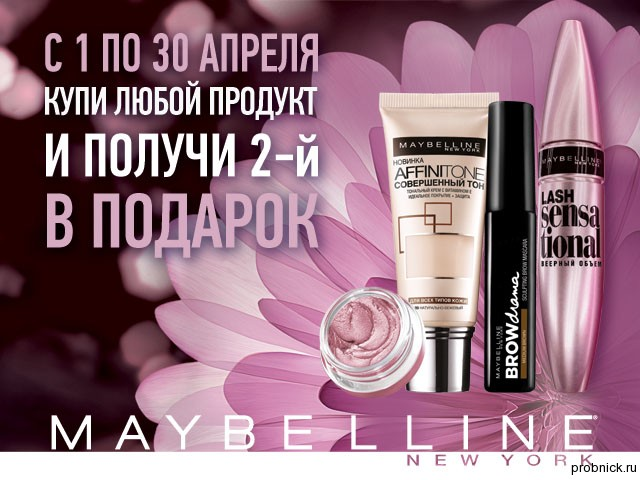 rubl_bum_maybelline_rubl_bum