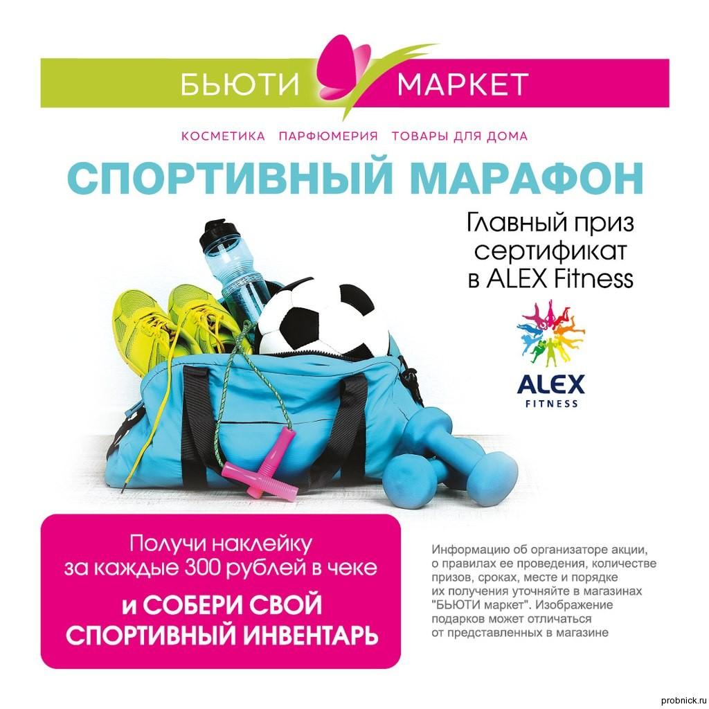 sport_marafon
