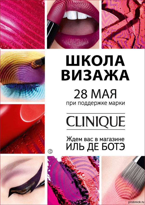 idb_clinique_shkola_vizazha