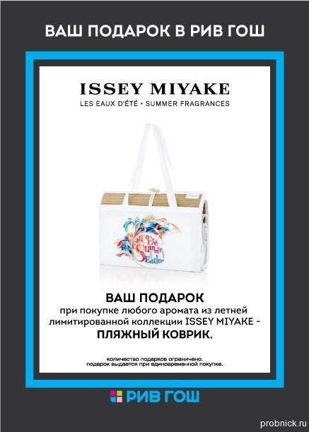 issey_miyake_may_2015