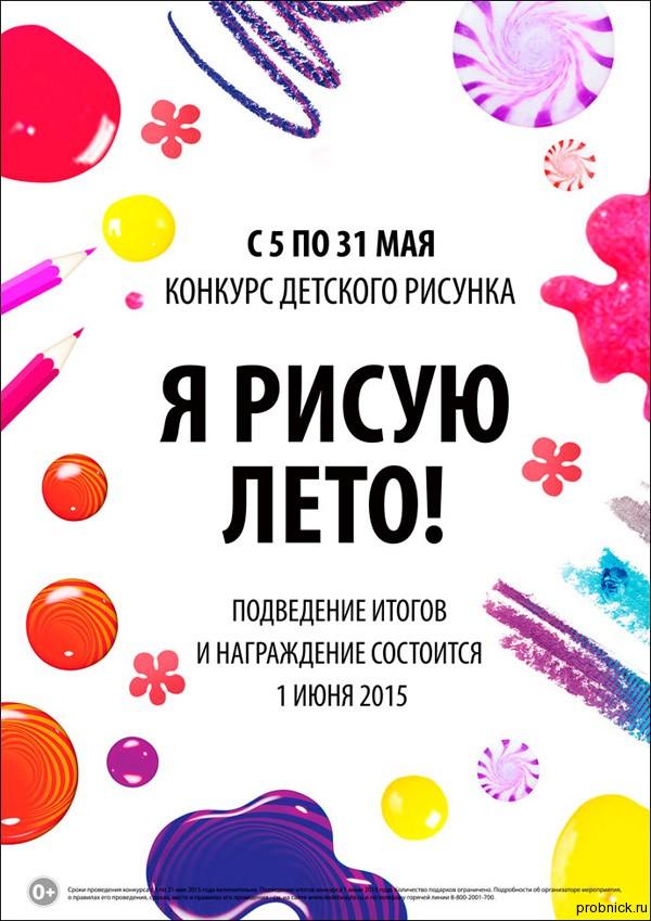 leto_idb_konkurs