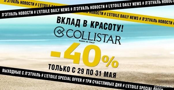 letoile_collistar