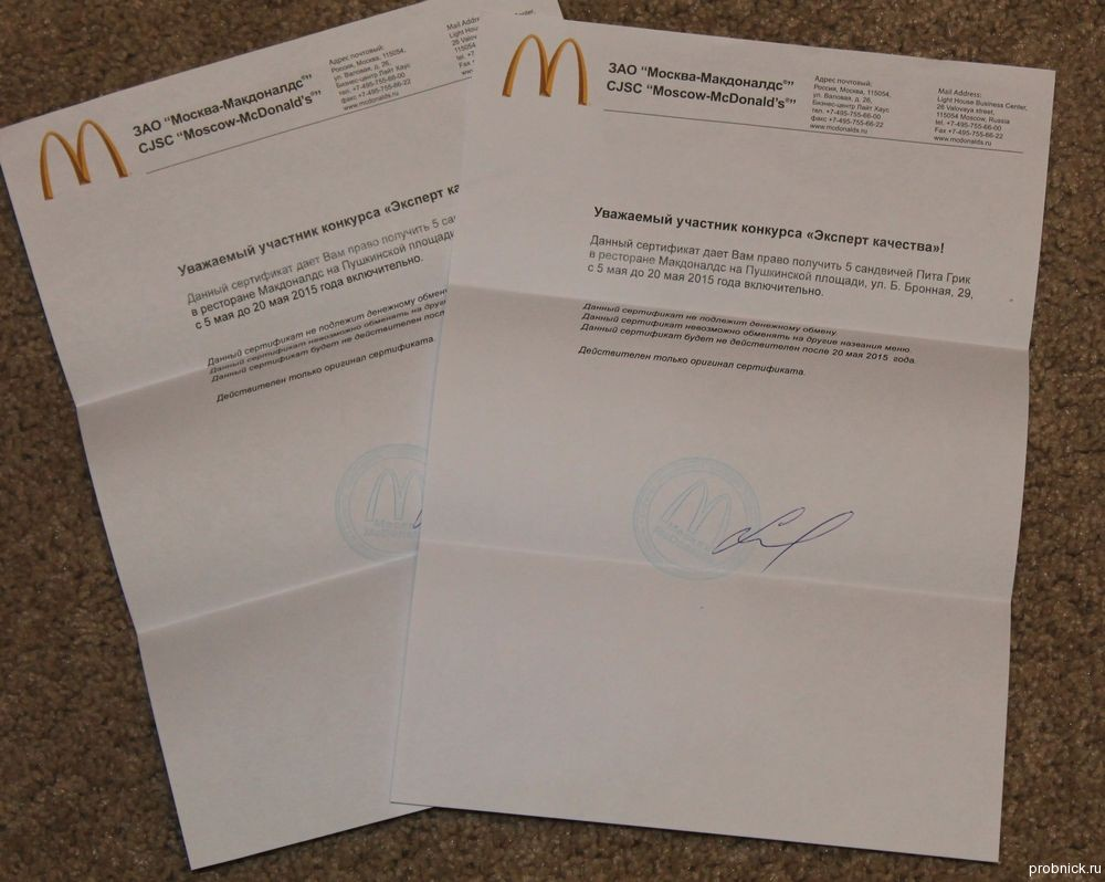 mak_certifikaty