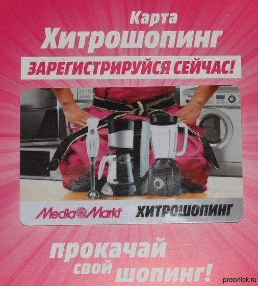 media_markt_karta_hitroshoping