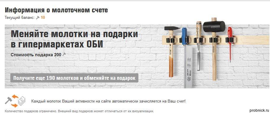 obi_molotochki