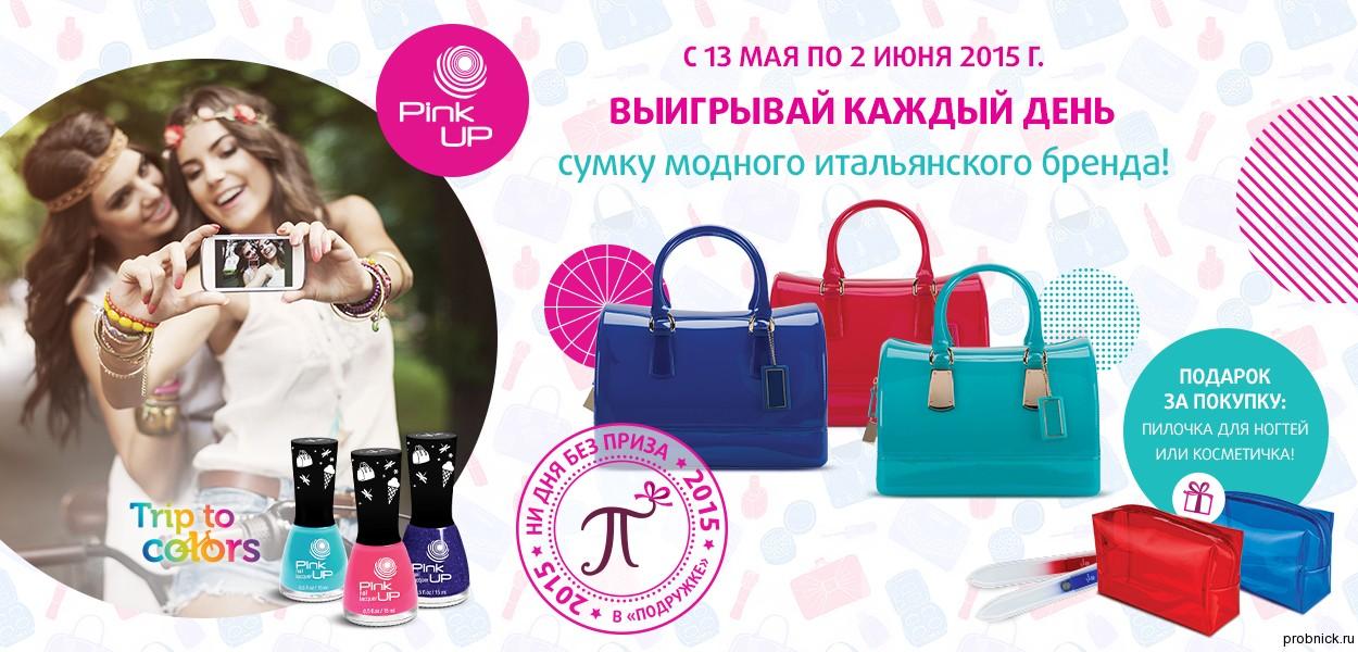 pink_up_podrugka_may_2015