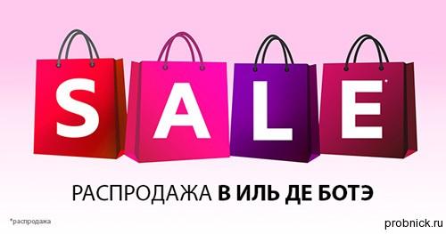 sale_idb_may_avgust