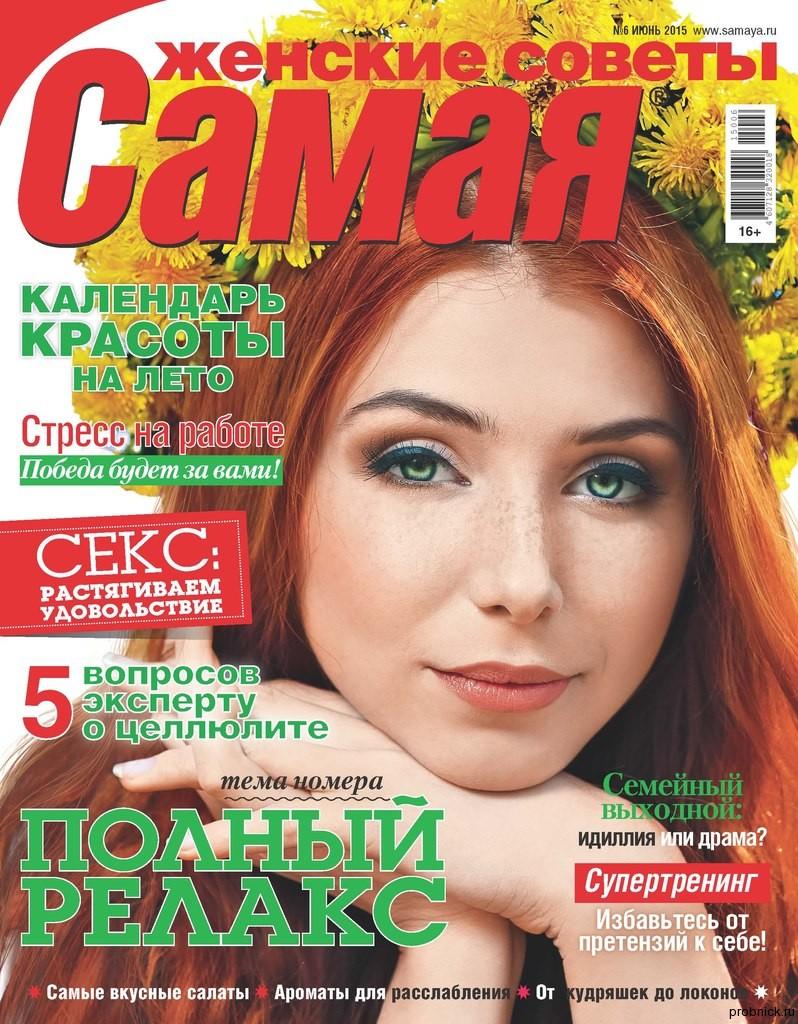 samaya_iyn_2015