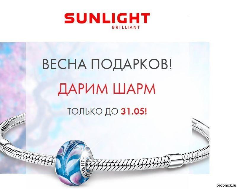 sunlight_sms