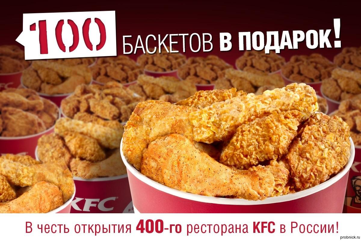 KFC_basket_konkurs