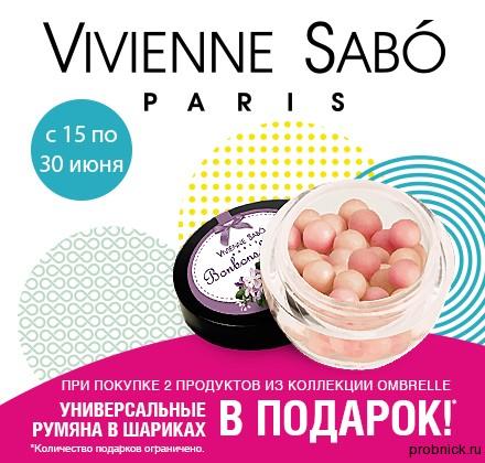 Ombrelle_vivienne_sabo_podrugka